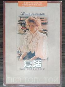 复活,2000年版原价17.5元