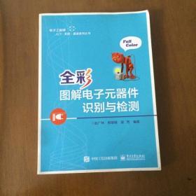 全彩图解电子元器件识别与检测   赵广林  著  电子工业出版社
