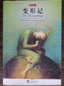 变形记(2011年版原价18元)