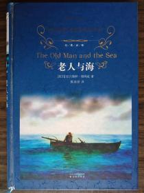 老人与海(中英双语,精装)2012年版原价15元