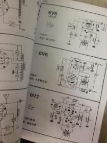 世界电子管特性手册+世界电子管电路手册,上下卷二本合售,胆机扩音机真空管电路收音机资料