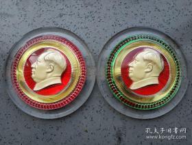 文革:有机玻璃毛主席夜明特大像章红绿色一对。红色像章非常稀少。品相极佳