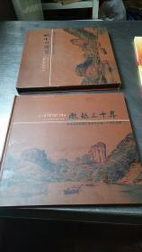 激越三十年,福建省通信业纪念改革开放30周年邮册。