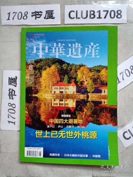 《中华遗产》期刊 2015年8第八期,总第118期,201508中国四大避暑地  南疆传奇  日本长崎的中国往事  中国弩    10#