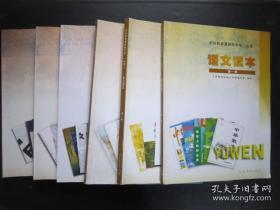 2000年代老课本:全日制高中语文读本课本 全套6本 (必修) 【03年,少笔迹】