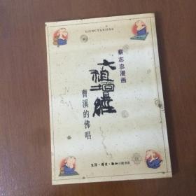 蔡志忠漫画六祖坛经