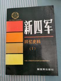 新四军回忆史料(1)