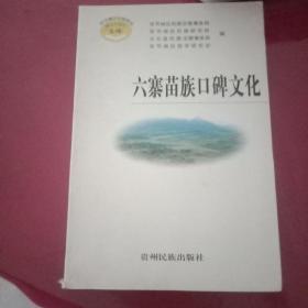 六寨苗族口碑文化
