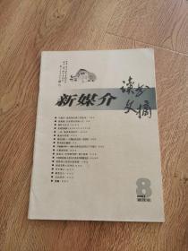 新媒介—读书文摘(创刊号)