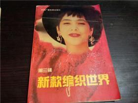新款编织世界(第三辑)筱 真编译 中国广播电视出版 1991年 16开平装