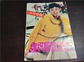编织新款精选(女子专辑)斯 文编译 轻工业出版社 1990年 16开平装