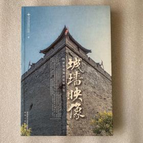 西安古城墙的前世今生:城墙映像