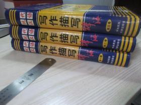现代汉语写作描写辞海(一、二、三卷)(共三本)【一版一印】注意看破损,主页内容逐页检查完好无缺,要求高的慎拍