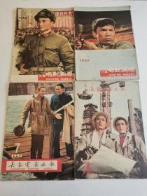 长春电影画报(1958年第3.4.6共3期    1959年第7期1961年第1期)共5期合售  孔网最低价288元