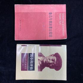 鲁迅专家……鲁迅研究学会理事,……社科院教授……张恩和……毛笔签名书俩本……1500印刷量