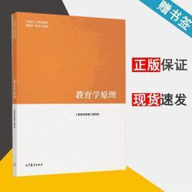 教育学原理 《教育学原理》编写组 教育学原理 教育学 高等教育出版社 9787040509380 书籍^