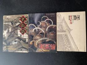四川乡土系列明信片老茶铺/老街坊/宽窄巷子建筑风情