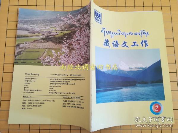 藏语文工作 2009年第2期