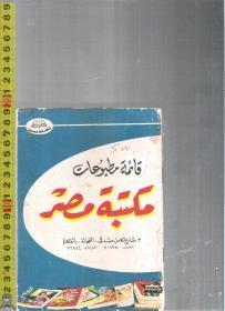 原版阿拉伯语书 红字标题 70页 32开本 (请自我识别) 【店里有许多外文原版书欢迎选购】