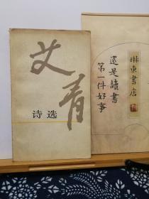 艾青诗选  84年印本  品纸如图  书票一枚  便宜5元
