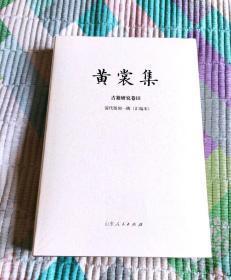 黄裳集·古籍研究卷Ⅲ·清代版刻一隅(汇编本)(带塑封 现货 品好)