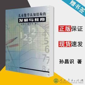 儿童数学认知结构的发展与教育 孙昌识 数学教学论 教育学 人民教育出版社 9787107182754 书籍 #