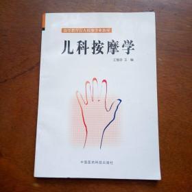儿科按摩学(一版一印,仅印5000册)