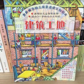 全新概念幼儿情景透视认知绘本全5册:建筑工地、城市、恐龙、城堡、海盗船