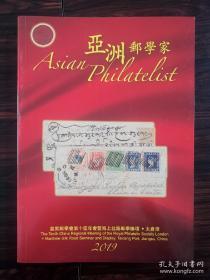 【集邮文献集邮书籍】亚洲邮学家2019年版
