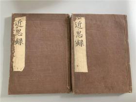 和刻本《近思錄》14卷2冊全,字大,方便閱讀