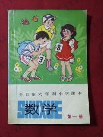 全日制六年制小学课本  数学  第一册