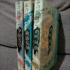 白门柳三部曲:夕阳芳草 秋露危城 鸡鸣风雨(全三册)