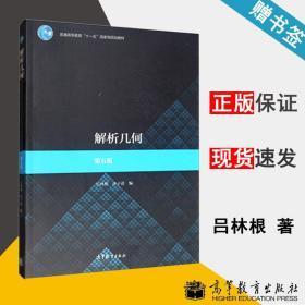 解析几何第五版 吕林根 解析几何 几何学 高等教育出版社 9787040507430 书籍*