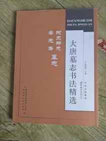 大唐墓志书法精选阿史那忠·安元寿墓志