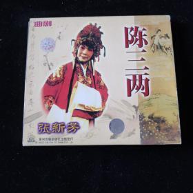 曲剧-陈三两-VCD