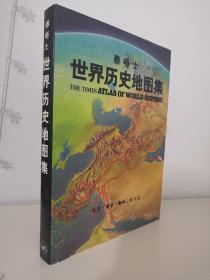 泰晤士世界历史地图集(附中华人民共和国地图)