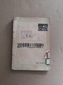 民国旧书:中国新民主主义革命史话(馆藏书)