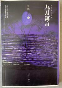 茅盾文学奖得主、中国作协副主席、山东省作协原主席张炜签名钤印《九月寓言》(毛边本)