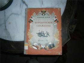 1952年俄文原版 波罗金之战