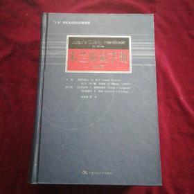 朱兰质量手册:第5版【签名】