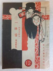改良京剧本《一捧雪》《莫成替死》 康德9年5月(1942年)  一版一印