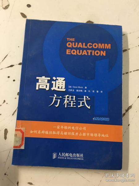 高通方程式