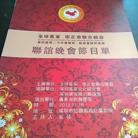 香港客家:全球客家崇正会联合总会 联谊晚会节目单