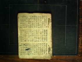 Q1186, 少见油印唱本 :清官图/白玉印,毛装一册,