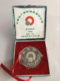 中保财险公司湖南分公司成立银币一枚