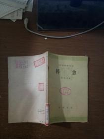 中国文学史知识丛书 韩愈