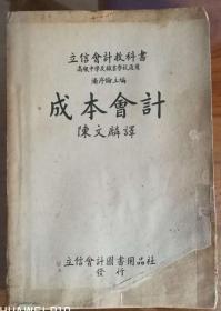 民国三十年出版    立信会计教科书  《成本会计》   (书尾有立信书局发行章)