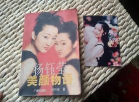 杨钰莹美颜物语 ==== 1998年5月 一版一印 150000册
