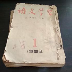 语文学习  1954年第1期至第六期(第六期缺前面七页)