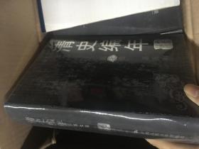清史编年(1 -12卷)未开封